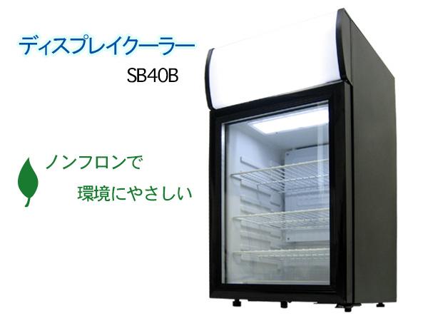 冷蔵庫 1ドア 40L小型 一人暮らしにもおすすめ 冷蔵ショーケース 業務用白 黒 透明 ディスプレイ コンプレッサー式 40L ノンフロン 右開き 送料無料 お宝プライス/###冷蔵庫/SC40B###