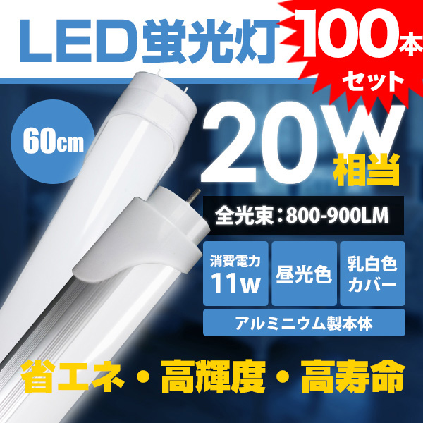 100本セット 20W型 60cm LED 蛍光灯 蛍光管 高輝度 SMD 搭載 昼光色 送料無料 お宝プライス/###LED-60CM/100◇###