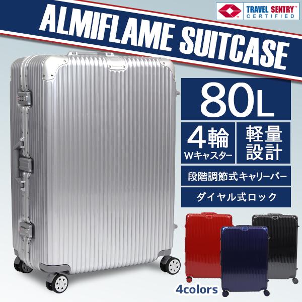 スーツケース Lサイズ アルミフレーム キャリーケース 軽量 TSAロック 80L 7~14日 オシャレ 丈夫 トラベルケース 送料無料 お宝プライス/###ケースDH101-L###