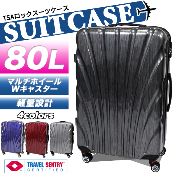 308fb74253 楽天市場】スーツケース キャリーバッグ マルチキャスター 80L TSAロック ...