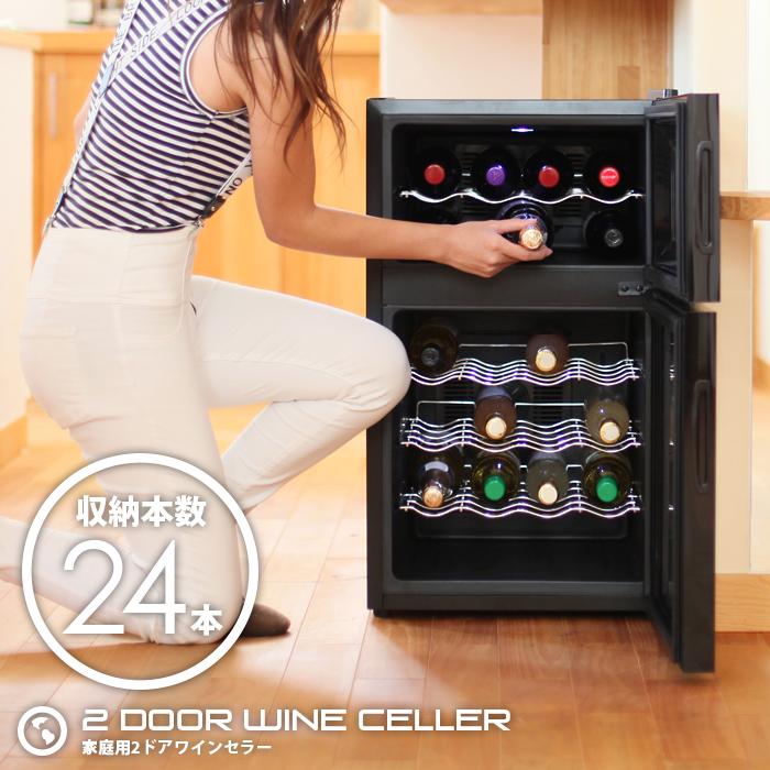 ワインセラー 家庭用ワインセラー 24本 2ドア 約68L 上下別温度設定 【送料無料】/###ワインBCW-69DD###