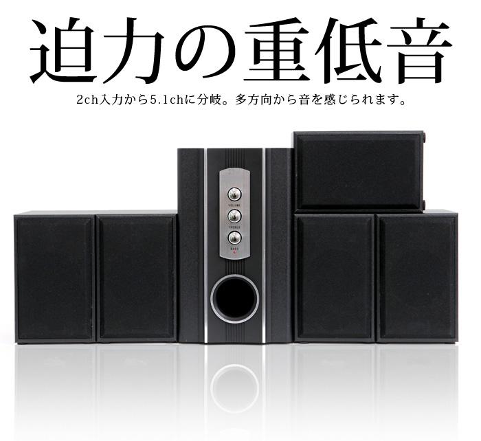 5.1ch ホームシアター スピーカー 5.1chスピーカー サラウンドシステム サウンドシステム ホームシアター 音響 DVD 音楽 プレーヤー テレビ コンポ  お宝プライス###5.1スピーカW-510###