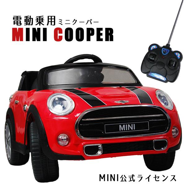 電動乗用カー ミニクーパー 正規ライセンス プロポ付き 乗用玩具 子供用 クラシックカー###電動乗用カーJE195☆###