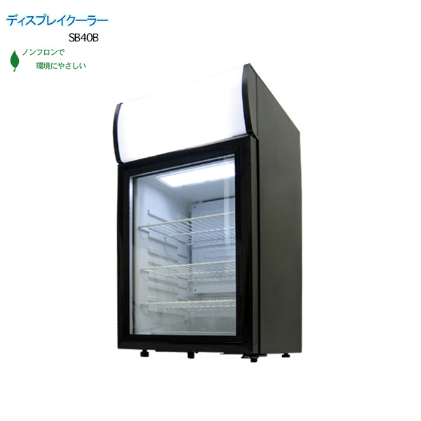 ★マラソン期間中P5倍!!★冷蔵庫 1ドア 40L 小型 ミニ 一人暮らし パーソナル 冷蔵ショーケース 業務用 ディスプレイクーラー 白 黒 透明 ディスプレイ###冷蔵庫/SC40B###