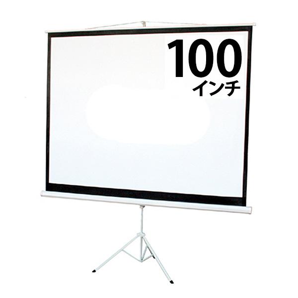 大迫力の100インチ 自立式スクリーン プロジェクタースクリーン 100インチ 4:3 大型スクリーン プロジェクター 在宅勤務###スクリTC41002C### フロア テレワーク 予約販売品 床置き 三脚自立式 SALE開催中