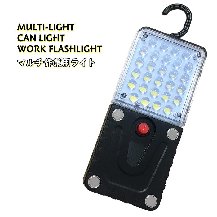 畳んで 掛けて くっつけて使えるマルチライト 作業用ライト ワークライト 折り畳み式###LED作業ライト869### マグネット付き フック付き 買い取り コンパクト 期間限定で特別価格 作業灯
