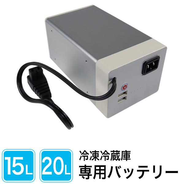外付けバッテリー 15600mAh 最大10時間稼働###冷蔵庫バッテリーCB15###