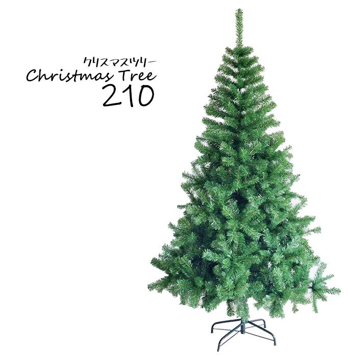 クリスマスツリー 210cm おしゃれ 北欧 ヌードツリー シンプル ビッグサイズ 組み立て式 コンパクト収納###ヌードツリー1200T###