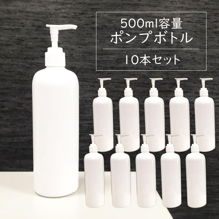 ポンプボトル ポンプ容器 詰め替えボトル 10本セット 空容器 テレビで話題 500ml ホワイト アルコール 新発売 ###ポンプ500BP 10本 ### 除菌ジェル クリーム