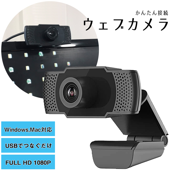 ウェブカメラ マイク内臓 FULLHD1080P 30fps ビデオチャット 配信 Skype 人気商品 オンライン会議 人気 おすすめ ZOOM###ウェブカメラ80P-BK### YouTube