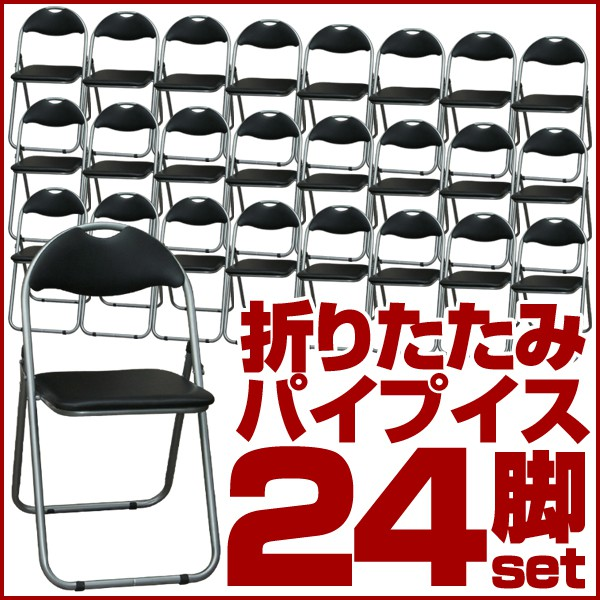 【送料無料】頑丈!折り畳みパイプ椅子★24脚セット###イス24脚XY3037◇###