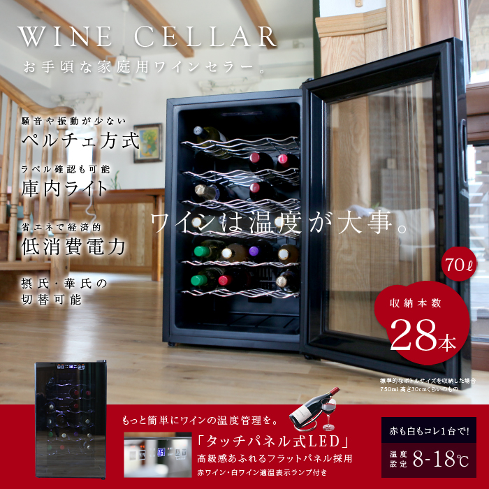 ワインセラー 温度調節機能付き 28本収納 温度調節 左開き ワイン 家庭用 セール特別価格 LED表示###ワインセラBCW-70### デポー 静音設計 ペルチェ冷却方式 温度 メーカー保証 タッチパネル式