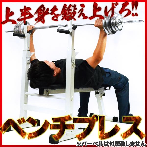 【送料無料】ベンチプレス マルチトレーニングベンチ ベンチ/ /###ベンチプレス6453B☆###