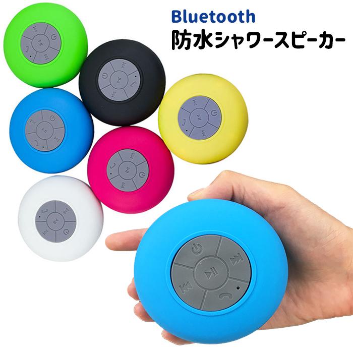 コロンとかわいい防水スピーカー 防水スピーカー Bluetooth 格安SALEスタート シャワースピーカー 防水 マイク内臓 水遊び###防水スピーカーMBOX### 充電式 結婚祝い 通話可能 プール 吸盤付き お風呂