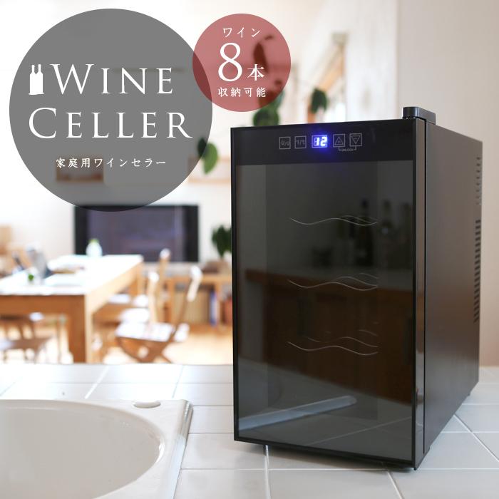 定番 ワインを適温保存可能なセラー 高性能ワインセラー 与え ぺルチェ冷却式 8本収納タイプ ###ワインセラBCW-25C☆### 温度調節機能