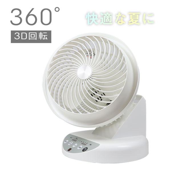 おしゃれ 360度首振り 扇風機 海外限定 卓上扇風機 自動OFFタイマー 3D 首振り 最新号掲載アイテム サーキュレーター 送風機 送風扇 ファン 空気循環機 送料無料 乾燥 ###3D扇風機S0925W### 洗濯物 角度調節可 節電 小型 風量切替