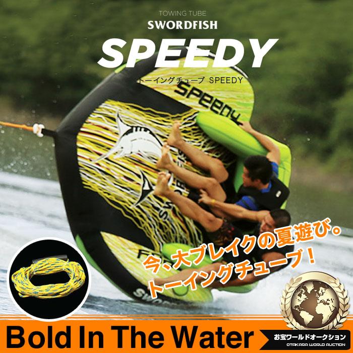 トーイングチューブ 2人乗り SPEEDY ロープ付 水上バイク ジェットスキー マリン ボート 浮輪 バナナボート 送料無料/###ボートSPEEDY###