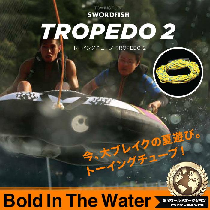 トーイングチューブ 2人乗り TORPEDO2 ロープ付 水上バイク ジェットスキー マリン ボート 浮輪 バナナボート 送料無料/###ボートTORPEDO2###