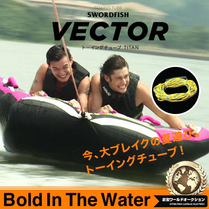 トーイングチューブ 2人乗り VECTOR ロープ付 水上バイク ジェットスキー マリン ボート 浮輪 バナナボート 送料無料/###ボートVECTOR###