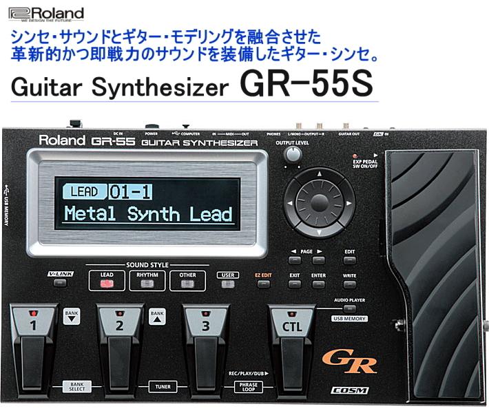 Roland ローランド ギターシンセサイザー GR-55S-BK【送料無料】【smtb-ms】【zn】