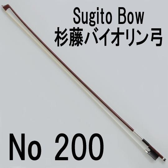 No.200【送料無料】【smtb-ms】【zn】 杉藤 バイオリン弓