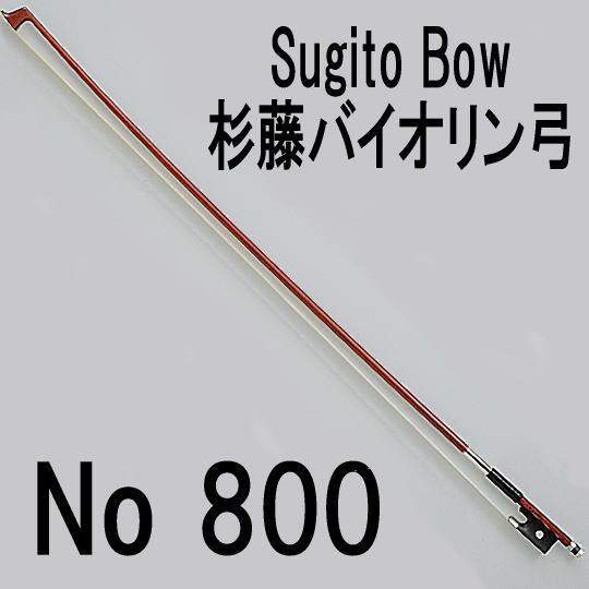 杉藤 バイオリン弓 No.800【送料無料】【smtb-ms】【zn】