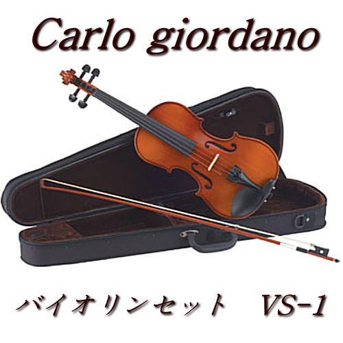 カルロジョルダーノ バイオリンセット VS-1【送料無料】【smtb-ms】【zn】