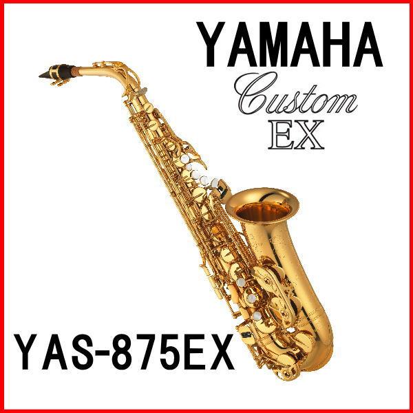 【予約受付中!】YAMAHA ヤマハ アルトサックス YAS-875EX【送料無料】【smtb-ms】【zn】