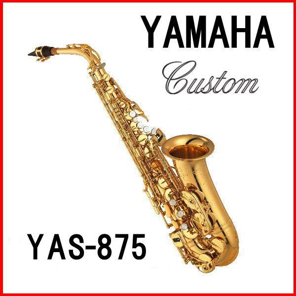 【予約受付中!】YAMAHA ヤマハ アルトサックス YAS-875【送料無料】【smtb-ms】【zn】