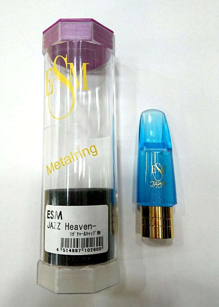 ESM アルトサックス用マウスピース ジャズヘブン6☆【smtb-ms】【zn】
