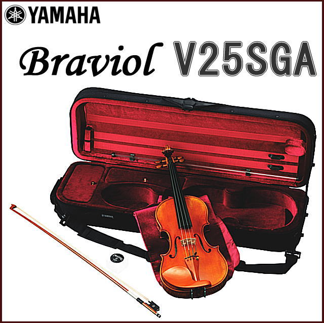 ヤマハ バイオリン ブラビオール V25SGA【送料無料】【smtb-ms】【zn】