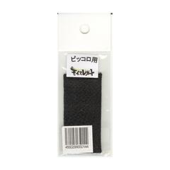 楽器ケース内の湿度管理に 湿度調節剤モイスレガート ピッコロ用 zn 一部予約 黒 smtb-ms Seasonal Wrap入荷