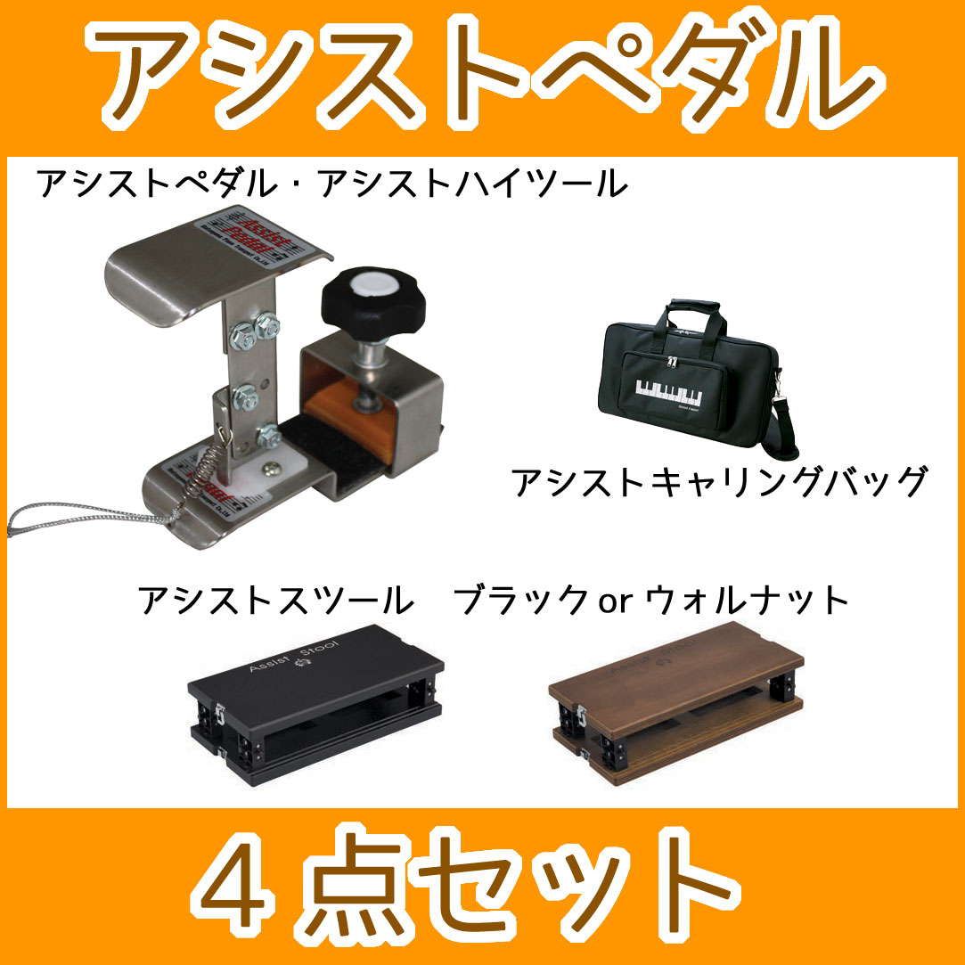 吉澤 ピアノ補助ペダルアシストペダル4点セット【送料無料】【smtb-ms】【zn】