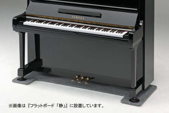 アップライトピアノ用床補強ボードフラットボード FB【本州のみ送料無料】【返品不可】【smtb-ms】【zn】