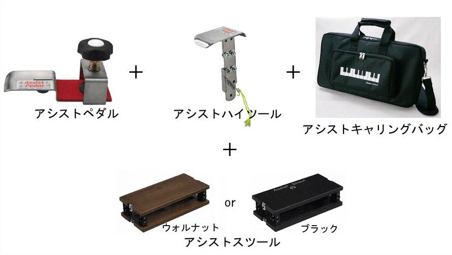 吉澤 ピアノ補助ペダルアシストペダル4点セット【zn】