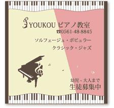YOUKOU HOME レッスン看板(ピアノ教室看板)キーボード MK-115S【smtb-ms】【zn】