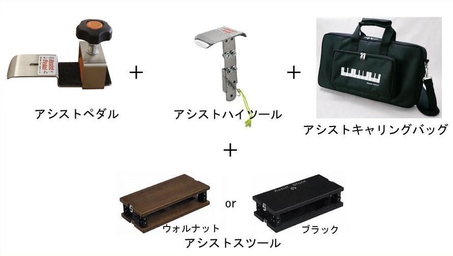 吉澤 ピアノ補助ペダル アシストペダル4点セット【zn】