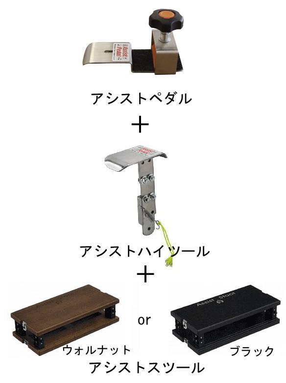 吉澤 ピアノ補助ペダルアシストペダル3点セット【zn】