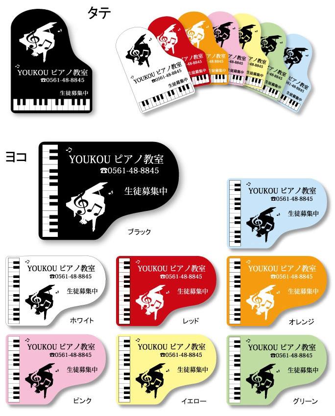 YOUKOU HOME 店内全品対象 レッスン看板 ピアノ教室看板 グランドピアノ SALE YK-111 YK-112 smtb-ms 同梱不可 zn 返品不可