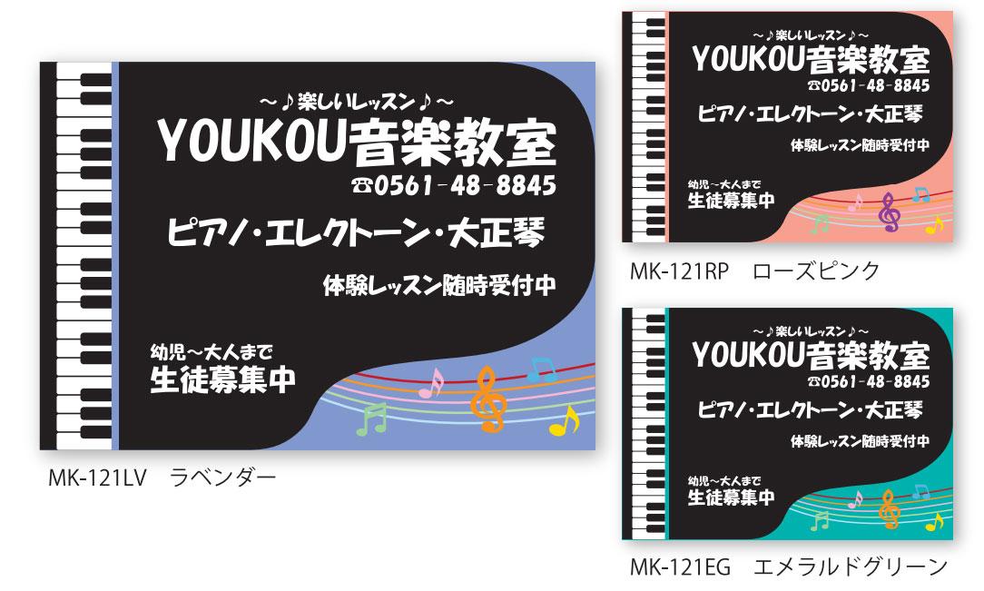 YOUKOU HOME レッスン看板(ピアノ教室看板)MK-121【送料無料】【smtb-ms】【zn】