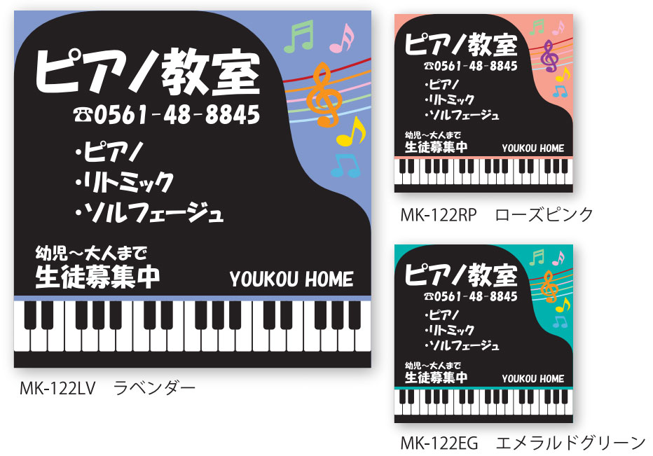 YOUKOU HOME レッスン看板 ピアノ教室看板 NEW ARRIVAL YK-122 返品不可 WEB限定 同梱不可