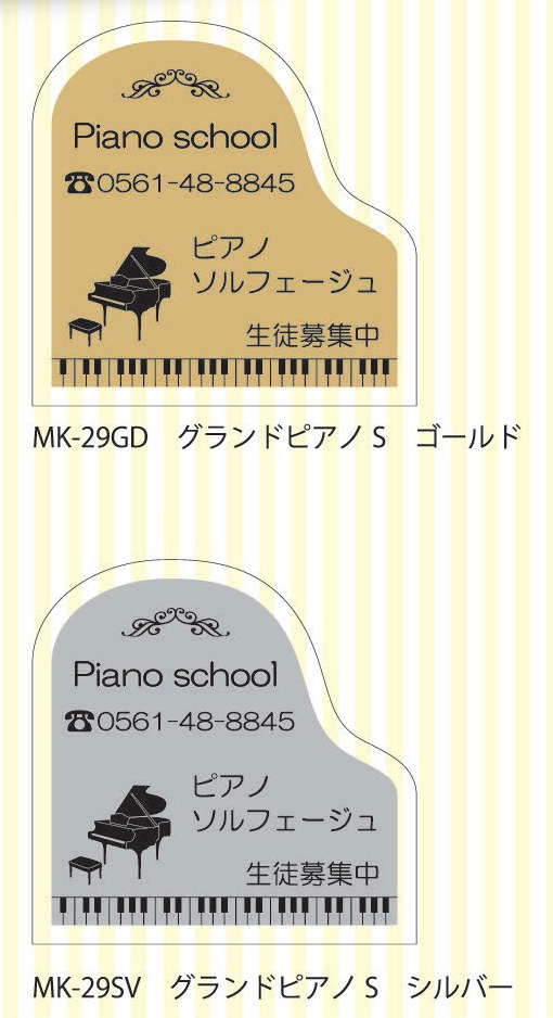 YOUKOU HOME レッスン看板(ピアノ教室看板)MK-29【smtb-ms】【zn】