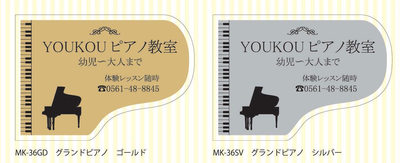 バーゲンセール YOUKOU HOME レッスン看板 受注生産品 ピアノ教室看板 同梱不可 返品不可 YK-36