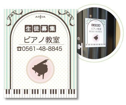 YOUKOU HOME レッスン看板(ピアノ教室看板)ストライプブルー MK-113【smtb-ms】【zn】