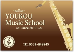 YOUKOU HOME レッスン看板(音楽教室看板)サックス MK-119【送料無料】【smtb-ms】【zn】