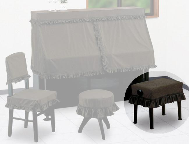 甲南 ピアノ新高低椅子カバー(ベンチタイプ)セリーヌ ダークブラウン【サンプルお届け】【返品不可】【同梱不可】【zn】