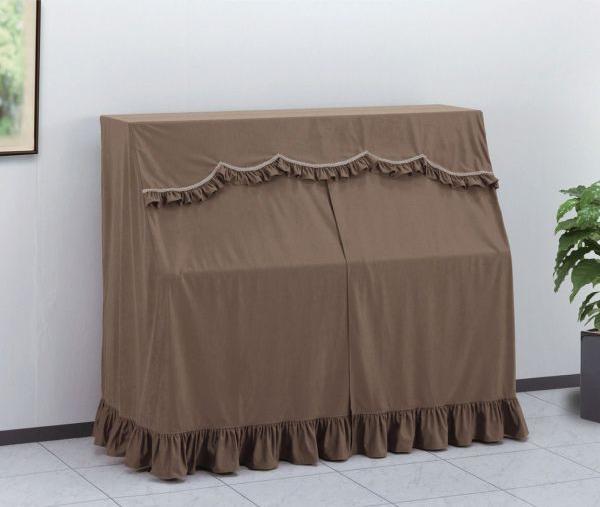 甲南 アップライトピアノカバー オールカバーセリーヌ ブラウン2【サンプルお届け】【返品不可】【同梱不可】【zn】