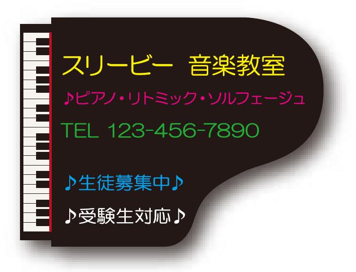 3B レッスン看板(ピアノ教室看板)グランドピアノ TB-92042【smtb-ms】【zn】