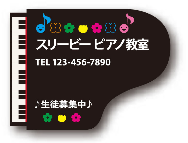 3B レッスン看板(ピアノ教室看板)グランドピアノ花 TB-92043【smtb-ms】【zn】