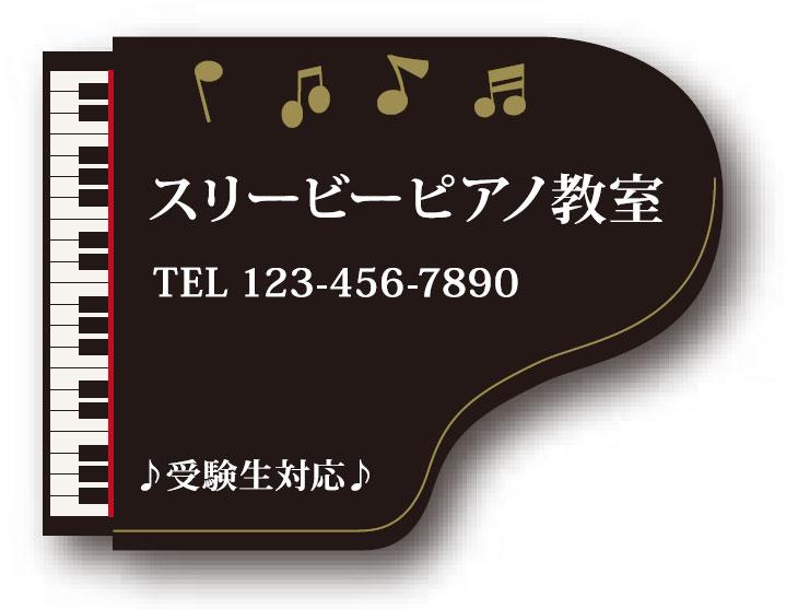 3B レッスン看板(ピアノ教室看板)グランドピアノ音符 TB-92044【送料無料】【smtb-ms】【zn】